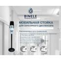 Комплект мобильной стойки с сенсорным наливным диспенсером BINELE (черная), артикул: SF06AB