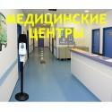 Комплект мобильной стойки с сенсорным диспенсером BINELE для картриджей (белая), артикул: SF07AW
