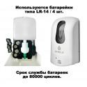Диспенсер BINELE eFoam для мыла-пены наливной сенсорный, 1 л, артикул: DF10RW