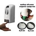 Диспенсер BINELE mFoam для мыла-пены наливной, 1л.