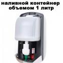 Диспенсер BINELE mSoap для жидкого мыла наливной, 1л.