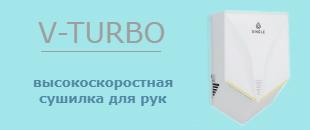 V-TURBO УЖЕ В ПРОДАЖЕ! Высокоскоростная сушилка для рук